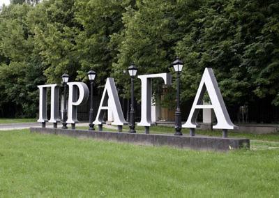 г.Киев, ландшафтное освещение территории ресторана ПРАГА
